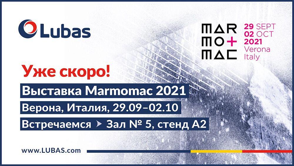 Выставка MARMOMAC 2021